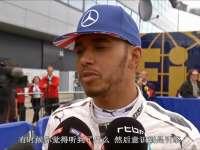 F1英国站汉密尔顿排位赛后采访:我知道我比队友快很多