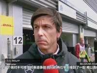 F1比利时站经典:2014年梅奔内斗里卡多渔翁得利