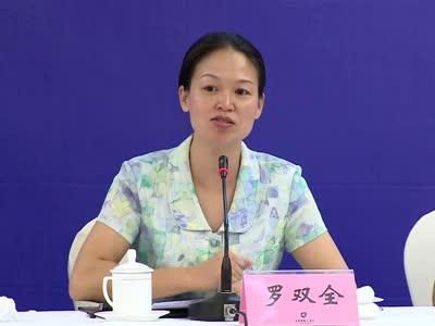 第四届中国湘南国际承接产业转移投资贸易洽谈会新闻发布会
