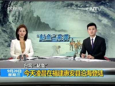 """[视频]台风""""鲇鱼"""":今天凌晨在福建惠安县沿海登陆"""