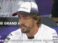 F1日本站发布会 阿隆索:经常在游戏里练习最后发车