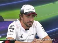 F1日本站车手发布会阿隆索:法拉利在我心中