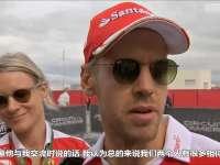 F1美国站维特尔采访:我和领队的关系不会受挑拨