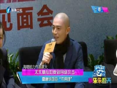 """[视频]太太林心如受到网络攻击 霍建华回应""""不用理"""""""