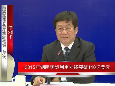 [新闻发布会]2015年湖南实际利用外资突破110亿美元