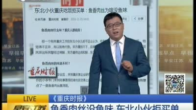 《重庆时报》:鱼香肉丝没鱼味 东北小伙拒买单