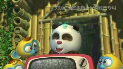 15《熊猫和小鼹鼠》远方来的朋友