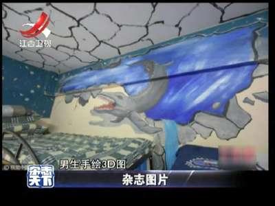 """[视频]高校男生手绘3D画 寝室变成""""魔幻空间"""""""