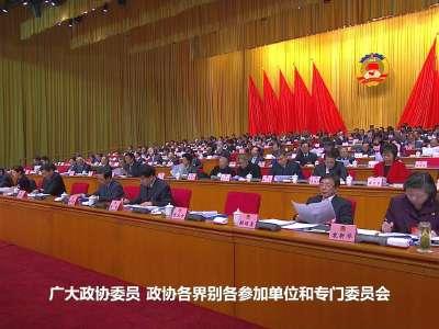 [全程回放]湖南省政协十一届五次会议开幕会