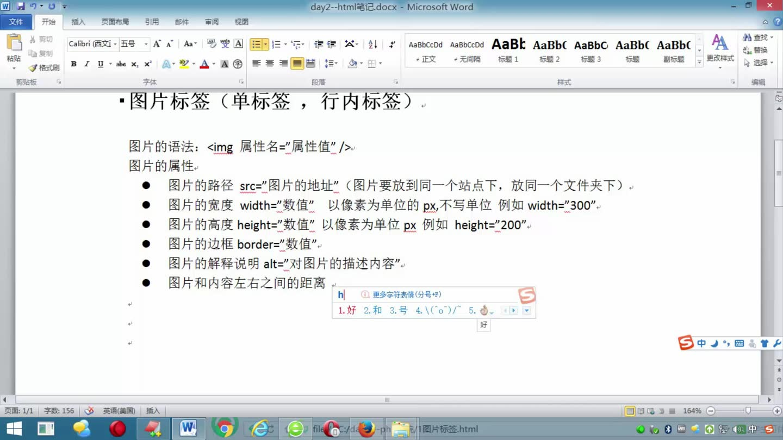 php初级教程html0201图片标签
