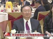 外交部举行2017年新年招待会