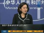 外交部:美方须在南海问题上尊重事实 谨言慎行