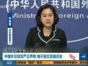 中国外交部发严正声明 绝不容忍歪曲历史