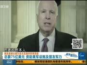 麦凯恩建议美为亚太区提供军事资助:总额75亿美元 资助美军设施及盟友军力