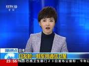 日本:日发射一颗军用通信卫星