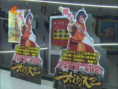 [视频]欢乐过大年:新春电影市场火热 票房创新高