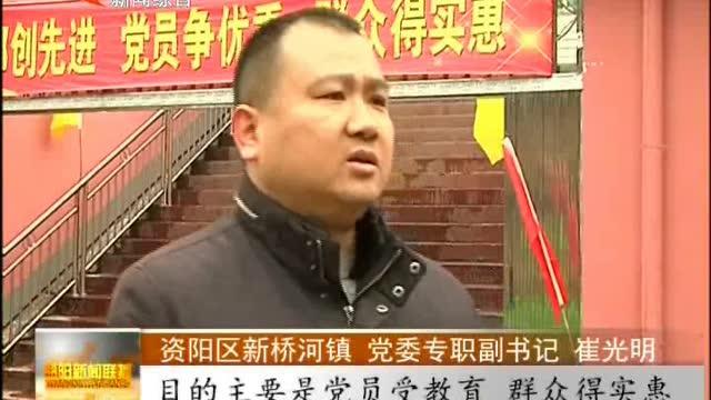 """资阳区新桥河镇开展农村党员""""冬春训""""集中培训活动"""
