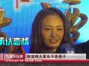 """《新娱乐在线》20170217:赵又廷""""神台词""""开不了口"""
