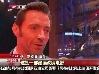 """[视频]《金刚狼3》全球首映 """"狼叔""""称皮肤癌复发无大碍"""