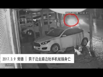 [视频]监拍湖南常德一男子玩手机被撞身亡