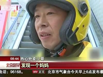 [视频]湖北:婴儿车扶梯上翻倒 外卖小哥扔饭救娃