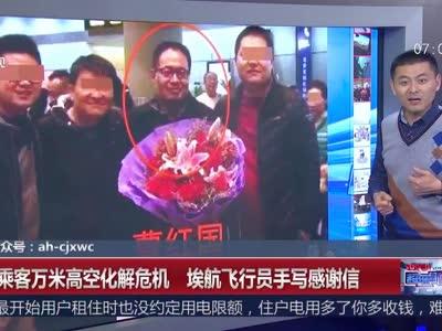 [视频]国际航班上男子企图劫机 中国乘客果断出击制服歹徒