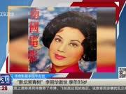 传奇影星李丽华去世:华人女星主演好莱坞电影第一人