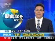 """韩国:关注""""岁月""""号打捞——""""岁月""""号船体已露出水面"""