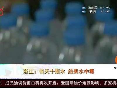[视频]浙江:每天十瓶水 结果水中毒