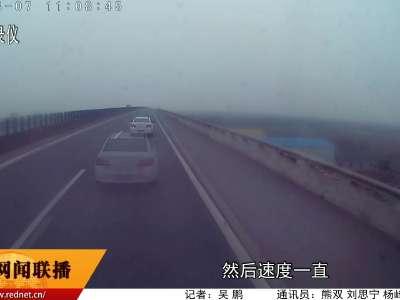 清明假期高速安全出行警示案例(四)