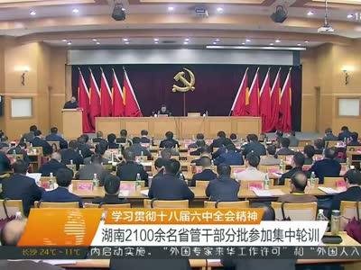 2017年04月01日湖南新闻联播