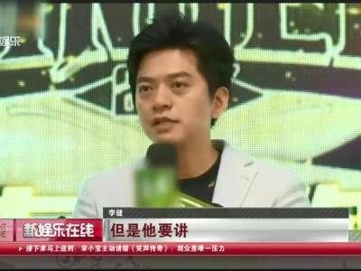 [视频]李健:爱说段子的清华理工男!