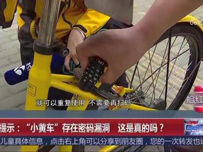 """[视频]生活提示:""""小黄车""""存在密码漏洞 这是真的吗?"""