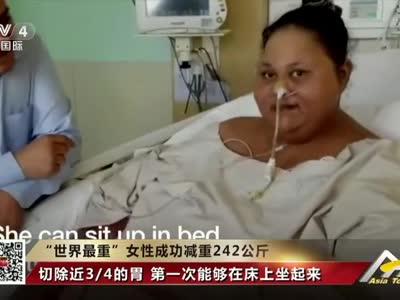 """[视频]""""世界最重""""女性成功减重242公斤:切除近四分之三的胃 第一次能够在床上坐起来"""