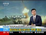 """""""萨德""""系统部件运进韩国星州:首尔民众再次举行反""""萨德""""集会"""