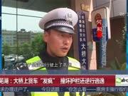 """安徽芜湖:大桥上货车""""发疯"""" 撞坏护栏还逆行逃逸"""
