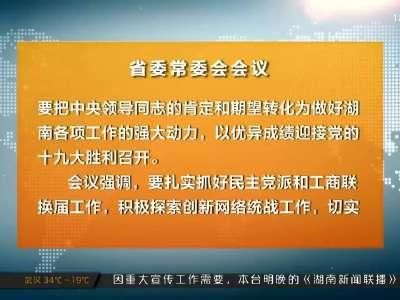 2017年05月13日湖南新闻联播
