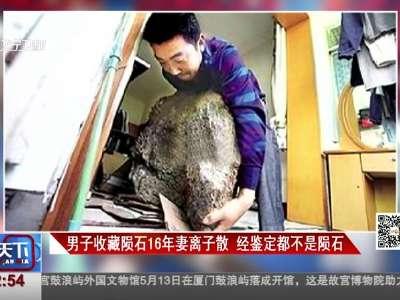 [视频]男子收藏陨石16年妻离子散 经鉴定都不是陨石