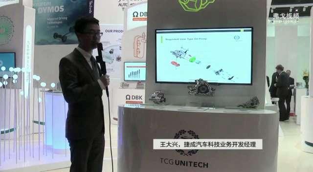 『上海车展』捷成汽车科技