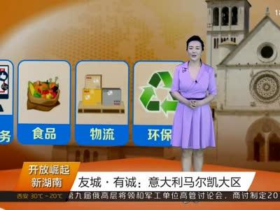 2017年05月18日湖南新闻联播