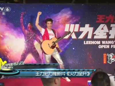 [视频]王力宏力推新片《火力全开》