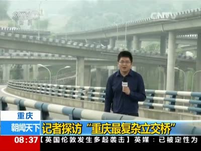 """[视频]重庆:记者探访""""重庆最复杂立交桥"""""""