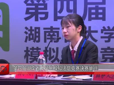 湖南法科学子激辩模拟法庭:用法制保护生态