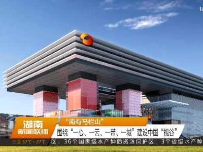 2017年06月07日湖南新闻联播