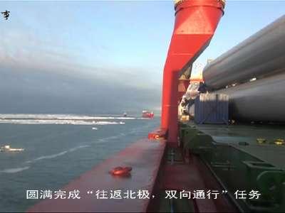 [视频]中国梦·一线故事 北极光下的冰雪传奇