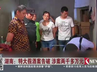 [视频]湖南:特大假酒案告破 涉案两千多万元