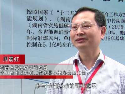 湖南省节能宣传周启动:节能有我 绿色共享