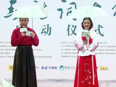 2017青春诗词大会选拔赛启动仪式