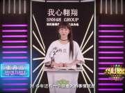 张丹三拉票宣言-SNH48第四届偶像年度人气总决选(SNH48 Team X)