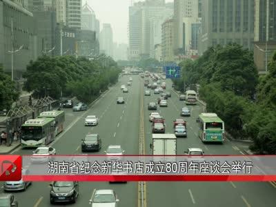 湖南省纪念新华书店成立80周年座谈会举行